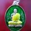 เหรียญเจริญพรหลังพระพรหมสี่หน้า ชุบเงินลงยาสีเขียว หลวงปู่คีย์ วัดศรีลำยอง จ.สุรินทร์