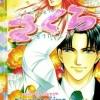 การ์ตูน Sakura เล่ม 19