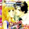 การ์ตูน Series Romance เล่ม 2