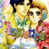 การ์ตูน Romance เล่ม 111