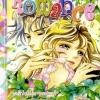 การ์ตูน Romance เล่ม 158