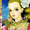 การ์ตูน Princess เล่ม 105