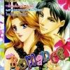 การ์ตูน Romance เล่ม 217