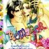 การ์ตูน Romance เล่ม 310