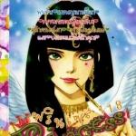การ์ตูน Princess เล่ม 118