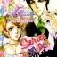การ์ตูน Series Romance เล่ม 1 thumbnail 1