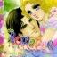 การ์ตูน Romance เล่ม 260 thumbnail 1