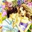 การ์ตูน Romance เล่ม 152 thumbnail 1