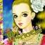 การ์ตูน Princess เล่ม 105 thumbnail 1