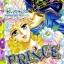 การ์ตูน Prince เล่ม 17 thumbnail 1