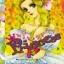 การ์ตูน Princess เล่ม 117 thumbnail 1