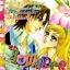 การ์ตูน Romance เล่ม 213 thumbnail 1