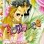 การ์ตูน Romance เล่ม 218 thumbnail 1