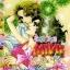 การ์ตูน Mini Romance เล่ม 15 thumbnail 1
