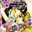 การ์ตูน My Romance เล่ม 3 thumbnail 1