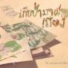 หนังสือ เก็บป่ามาฝากเมือง อภัยภูเบศร