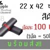ดำ_ถุงไปรณีย์พลาสติกมีแถบกาว ขนาด22x42ซม.