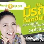 Ready2Cash มีล้อ มีรถ ก็สดชื่น !!