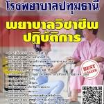 เก็งข้อสอบล่าสุด พยาบาลวิชาชีพปฏิบัติการ โรงพยาบาลปทุมธานี พร้อมเฉลย