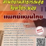 แนวข้อสอบล่าสุด แพทย์แผนไทย สำนักงานสาธารณสุขจังหวัดระยอง พร้อมเฉลย
