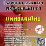 เก็งข้อสอบล่าสุด แพทย์แผนไทย โรงพยาบาลสมเด็จพระพุทธเลิศหล้า พร้อมเฉลย