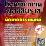เก็งข้อสอบล่าสุด นักเทคการแพทย์ โรงพยาบาลพุทธชินราช พร้อมเฉลย