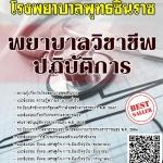เก็งข้อสอบล่าสุด พยาบาลวิชาชีพปฏิบัติการ โรงพยาบาลพุทธชินราช พร้อมเฉลย