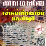 เก็งข้อสอบล่าสุด เจ้าหน้าที่การเงินและบัญชี สภากาชาดไทย พร้อมเฉลย