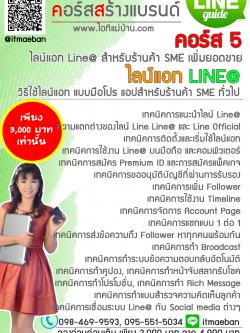 คอร์สไลน์ Line@ สำหรับ SMEs