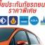 ADB ประกันภัยรถยนต์ ผ่อนสบาย 0% นาน 12 เดือน ออนไลท์