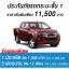 โปรโมชั่นประกันภัยรถยนต์ชั้น 1 จาก Asia Direct Broker
