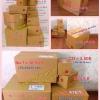 กล่องไปรษณีย์ฝาชนน้ำตาล No.I (45x55x40 cm.) หนา 3 ชั้น