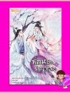 ซ่อนรักวิวาห์ลวง เล่ม2 Yue Xia Die Ying เขียน กู่ฉิน แปล แฮปปี้ บานาน่า Happy Banana ในเครือ ฟิสิกส์เซ็นเตอร์ << สินค้าเปิดสั่งจอง (Pre-Order) ขอความร่วมมือ งดสั่งสินค้านี้ร่วมกับรายการอื่น >> หนังสือออก 29 ส.ค.-5 ก.ย. 60
