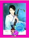 รอยอาลัยหญิงงาม ชุด โฉมงาม 3 芳魂佳人 (佳人) เตี่ยนซิน เบบี้นาคราช แจ่มใส มากกว่ารัก