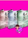ผลาญ (ภาค1--สามเล่มจบ) เชียนซานฉาเค่อ Hongsamut Hongsamut << สินค้าเปิดสั่งจอง (Pre-Order) ขอความร่วมมือ งดสั่งสินค้านี้ร่วมกับรายการอื่น >> หนังสือออกม.ค.59