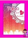 Tokyo is in love (ที่โตเกียวมีรัก) Hayashi Kisara ฮายาชิ คิซารา ทำมือ << สินค้าเปิดสั่งจอง (Pre-Order) ขอความร่วมมือ งดสั่งสินค้านี้ร่วมกับรายการอื่น >> หนังสือออกปลาย มี.ค. 59