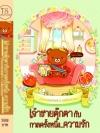 เจ้าชายตุ๊กตากับกาลครั้งหนึ่งความรัก veerandah(วีรันดา) ทำมือ << สินค้าเปิดสั่งจอง (Pre-Order) ขอความร่วมมือ งดสั่งสินค้านี้ร่วมกับรายการอื่น >> หนังสือส่งได้ 5-12 ก.พ. 59