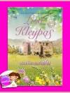 ขอเพียงแค่ฝัน ชุด ขอเพียงแค่ฝัน 2 Dreaming of You (The Gamblers of Craven's #2) ลิซ่า เคลย์แพส(Lisa Kleypas) ไอริส แก้วกานต์ << สินค้าเปิดสั่งจอง (Pre-Order) ขอความร่วมมือ งดสั่งสินค้านี้ร่วมกับรายการอื่น >> หนังสือออก ต้นสิงหา. 2559