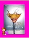 เขย่ารักสนั่นใจ Wallbanger (Cocktail #1) อลิซ เคลย์ตัน (Alice Clayton) ปุณณารมย์ Rose Publishing << สินค้าเปิดสั่งจอง (Pre-Order) ขอความร่วมมือ งดสั่งสินค้านี้ร่วมกับรายการอื่น >> หนังสือออก ปลาย มีนาคม -ต้นเม.ย. 2560