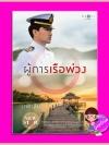 ผู้การเรือพ่วง นาคาลัย พิมพ์คำ Pimkham ในเครือ สถาพรบุ๊คส์