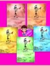 ผลาญ ภาค1-2 (5 เล่มจบ) เชียนซานฉาเค่อ Hongsamut ห้องสมุด