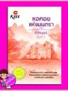 หอคอยแห่งมนตรา(มือสอง) ชุด The Princess สัตตบุษย์ คิส KISS ในเครือ สื่อวรรณกรรม