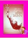ขยี้รักให้ปักใจ Rusty Nailed (Cocktail #2) อลิซ เคลย์ตัน (Alice Clayton) ปุณณารมย์ Rose Publishing << สินค้าเปิดสั่งจอง (Pre-Order) ขอความร่วมมือ งดสั่งสินค้านี้ร่วมกับรายการอื่น >> หนังสือออก ปลาย มีนาคม -ต้นเม.ย. 2560