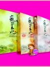 ผลาญ (ภาค1--สามเล่มจบ ปกอ่อน) เชียนซานฉาเค่อ ห้องสมุด Hongsamut