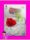 กุหลาบนอกแจกัน ลินิน ปองรัก << สินค้าเปิดสั่งจอง (Pre-Order) ขอความร่วมมือ งดสั่งสินค้านี้ร่วมกับรายการอื่น >> หนังสือออก 20 ม.ค. 58