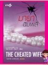 มายาฉิมพลี The Cheated Wife ชุด เมียน้อย พรรทิพา มายดรีม My Dream ในเครือ สถาพรบุ๊ค