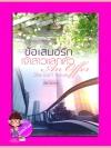 ข้อเสนอรักเจ้าสาวแลกตัว An Officer She can't Refuse ภัคร์ภัสสร แพสชั่น (Passion) ในเครือ อินเลิฟ