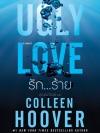 รัก...ร้าย Ugly Love คอลลีน ฮูเวอร์ (Colleen Hoover ) ปุณณารมย์ แก้วกานต์<< สินค้าเปิดสั่งจอง (Pre-Order) ขอความร่วมมือ งดสั่งสินค้านี้ร่วมกับรายการอื่น >> หนังสือออก ปลาย มีนาคม -ต้นเม.ย. 2560