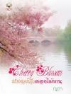 CherryBlossom สายลมรักดอกไม้บาน ญดา ทำมือ << สินค้าเปิดสั่งจอง (Pre-Order) ขอความร่วมมือ งดสั่งสินค้านี้ร่วมกับรายการอื่น >> หนังสือออก ปลาย ธ.ค. 58