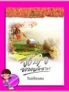 จอมใจจอมเผด็จการ baiboau baiboau books << สินค้าเปิดสั่งจอง (Pre-Order) ขอความร่วมมือ งดสั่งสินค้านี้ร่วมกับรายการอื่น >>